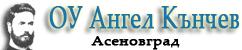 ОУ Ангел Кънчев